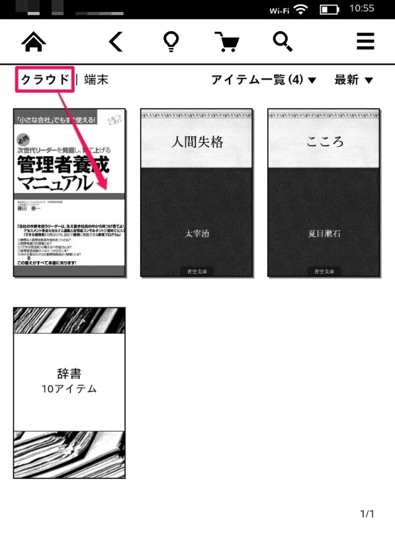 Kindleハイライト5