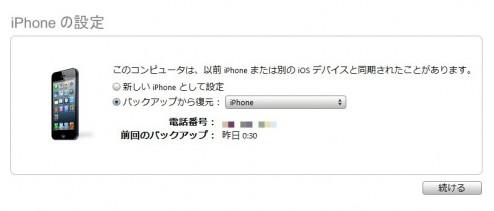 iPhone5を購入してバックアップから復元できないときの救助手順