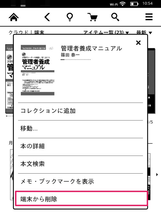 Kindleハイライト4