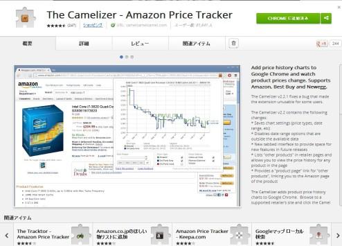 Amazonファン必見!Chromeをカスタムして超お得な買い物をしよう!