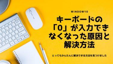 Windows10のキー入力で「0」のみ入力できない時の原因と解決法