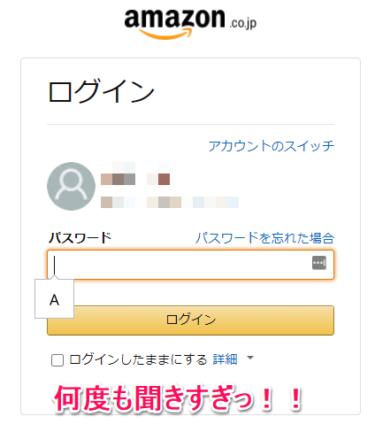 【3分手順】Amazonで何度も「2段階認証」を求められないようにする方法