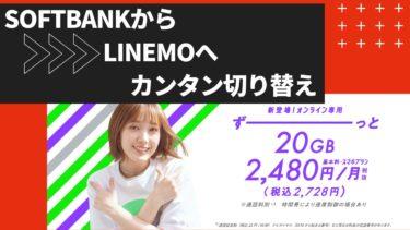 【3分解説】ソフトバンクのiPhoneからLINEMO(ラインモ)にサクッと切り替え方法