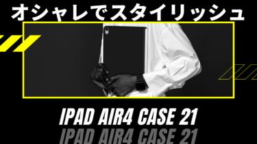 【保存版】オシャレでスタイリッシュなiPadAir4のオススメケースを21選ドドーンっと紹介!