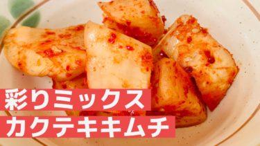 えっ!?この値段でいいの!?『旬菜庵 彩りミックスカクテキキムチ』がメッチャ旨いよ!