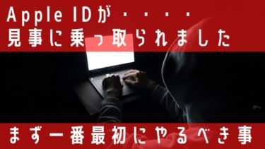 【恐怖体験】2ファクタ認証しているAppleIDを乗っ取られた人が最初に読むべき記事