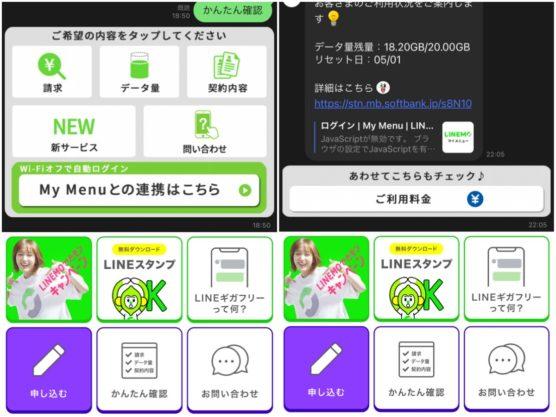 LINMO(ラインモ)