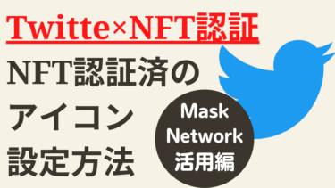 Mask Network