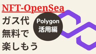 【OpenSea】イーサリアムのガス代高いなら、無料のポリゴン使ってNFT出品・購入してみよう