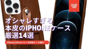 オシャレなiPhone12Proの本皮ケースをドドーンと14選紹介