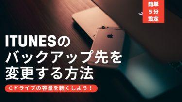 【5分手順】iTunes/iPhone/iPadのバックアップ先を変更する方法