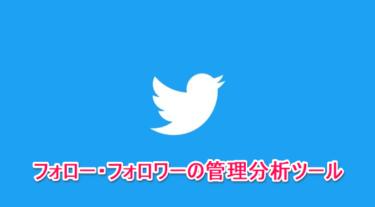 【たった3つでOK!】Twitter(ツイッター)のフォロワー管理・分析に使っている無料ツールはこれだけっ!