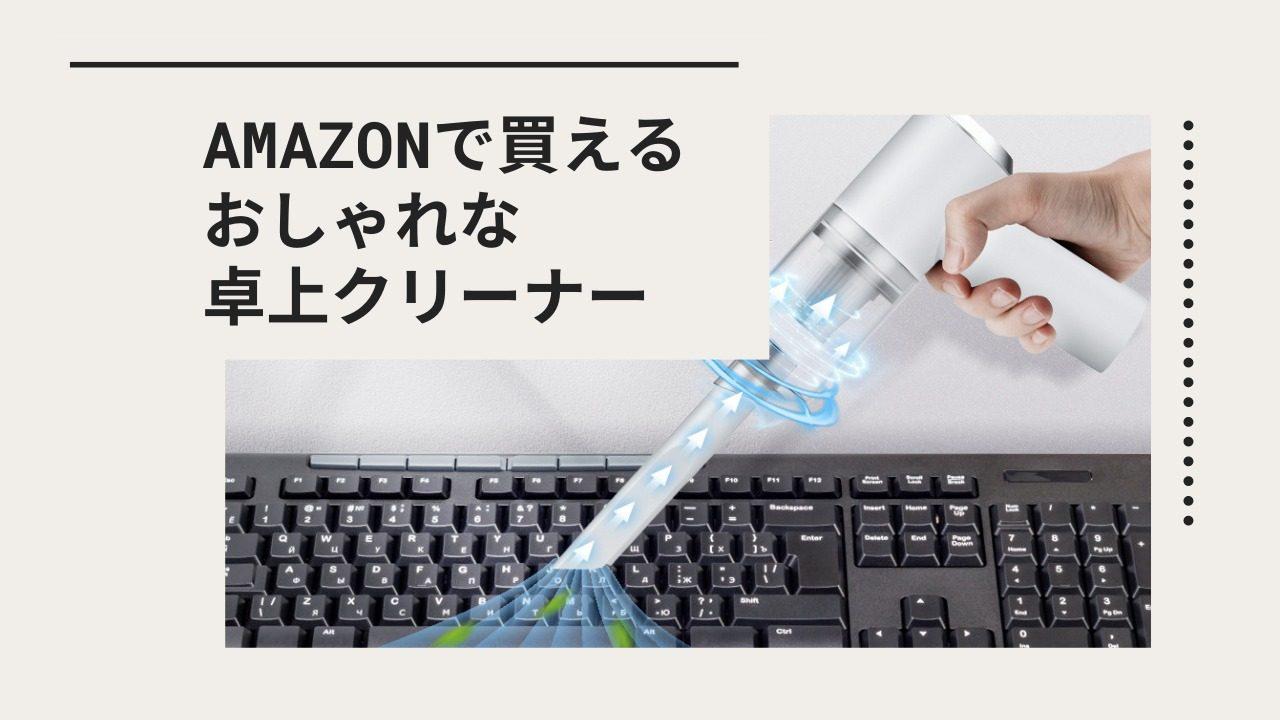 Amazonで買えるオシャレな卓上クリーナー【PC内部・キーボード掃除に最適】