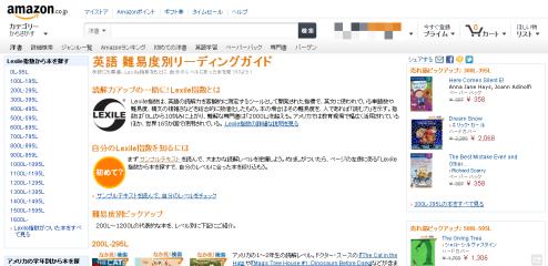 4月からは英語力UP!難易度別で洋書紹介するAmazon.co.jpがリーディングガイドを公開