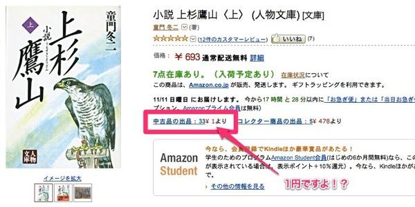 Amazon co jp 小説 上杉鷹山 上  人物文庫 童門 冬二 本