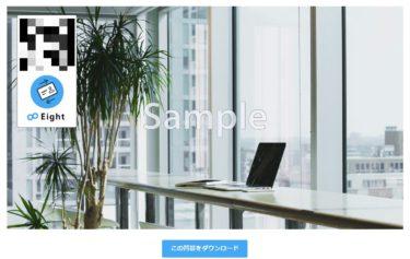【簡単・無料!】Zoomなどのテレビ会議で名刺交換する方法