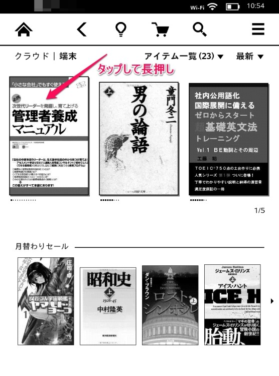 Kindleハイライト1