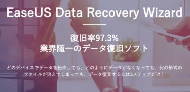 USB、SD、HDD、ゴミ箱など消えたファイルを3ステップで復元させてしまう驚愕のソフト『EaseUS Data Recovery Wizard』