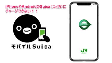 iPhoneやAndroidのSuica(スイカ)にチャージできない時、一番最初に確認する手順は?