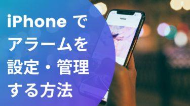 【1分解説】iPhoneのアラーム・目覚まし音量が小さい時の簡単設定方法