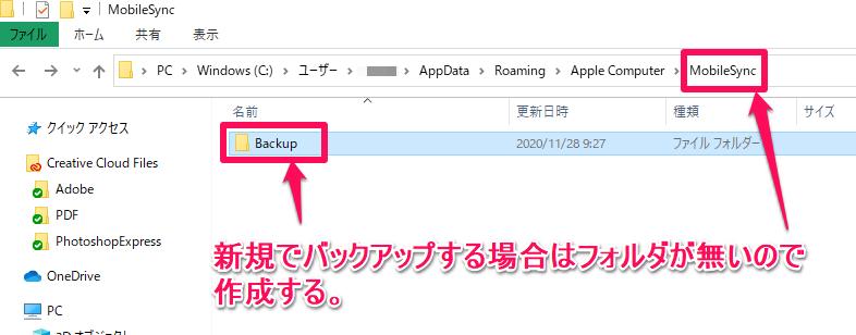 Itunes バックアップ 保存 先 変更