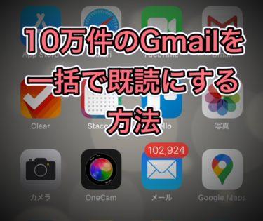 【1分手順】10万件のGmailをすべて一括で既読にする方法