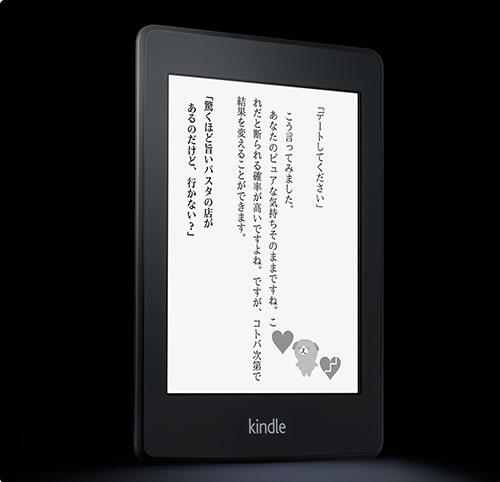 爆速Kindlepaperwhite2、これなら自信を持って誰にでも勧めます!