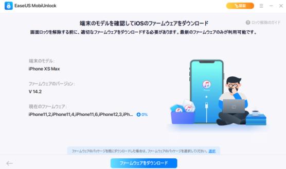 【お助け手順】iPhone/iPad/iPodのロックがどうしても解除できない時のお助けソフト「EaseUS MobiUnlock」のレビュー