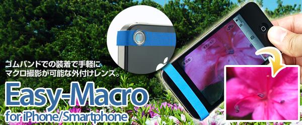 2秒で装着、手軽にiphoneで優れた接写を実現するゴムバンド式スマホ接写レンズ『Easy-Macro for iPhone/Smartphone』