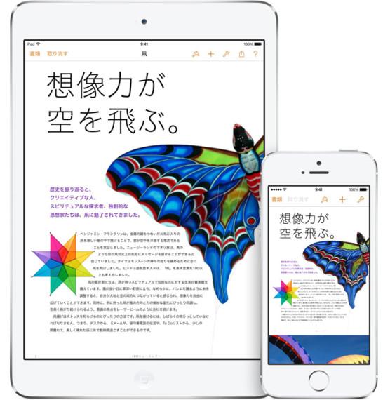 iPad3から買い替え!iPadAirかiPadminiRetinaモデルにするか真剣に考える