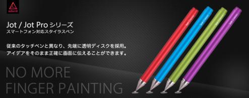 iPadのタッチペン選び候補にコレ1本推薦します「 Jot Pro Capacitive Touch Stylus」