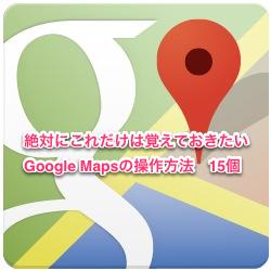 これだけは覚えておきたい!新iPhone版「Googleマップ」を10倍使いこなすための操作方法15個