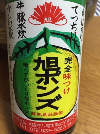ポン酢好きにはたまらない新鮮柚子風味抜群の「旭ポン酢」鍋はこれで決まりだ!