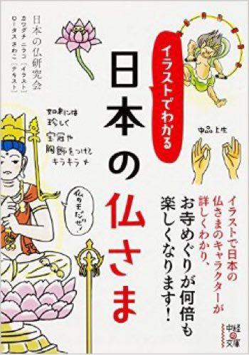 ゆるポップな絵柄がクセになる!?イラストでわかる「日本の仏さま」に興味津々