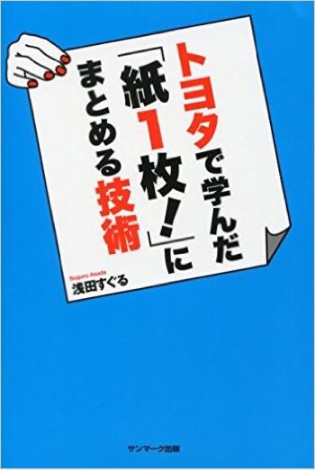 ロジカルシンキングを1日で身につける「トヨタで学んだ「紙1枚! 」にまとめる技術」で今の仕事をカイゼンだ!