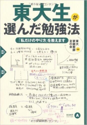 「東大生が選んだ勉強法」がアマゾンなら中古本1円で読めちゃう