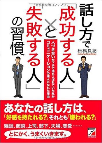 入社1年目営業必読「話し方で「成功する人」と「失敗する人」の習慣」を知りライバルに差をつける!
