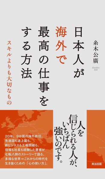 海外赴任前に読んでおきたい一冊「日本人が海外で最高の仕事をする方法」