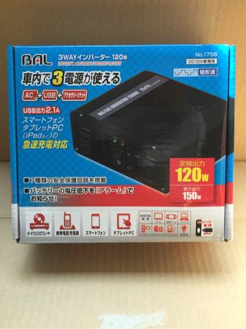 車でMacBookAirやノートパソコンを充電しながら使用できるBALの「3WAYインバーター」が超快適