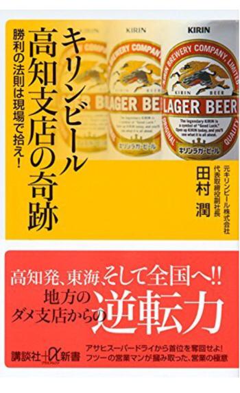 キリンビール高知支店の奇跡 勝利の法則は現場で拾え!から昭和の泥臭さをガッツリ学ぶ!