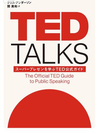 プレゼンの極意、それはテクニックではない想いだ!「TED TALKS」からリアルを学ぶ