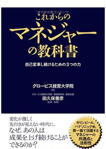 「これからのマネジャーの教科書―自己変革し続けるための3つの力」からマネジャーの本質を学ぶ