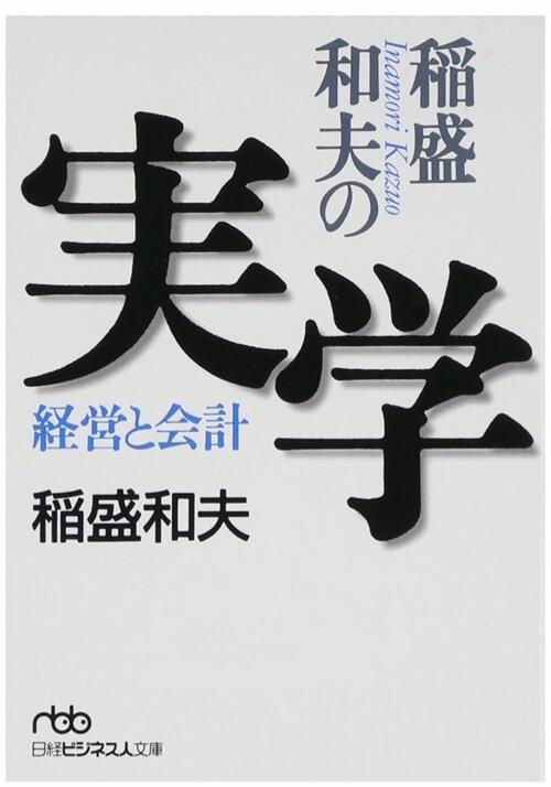 何度も読みたくなる「稲盛和夫の実学」で社会人が知らなければならない会計のキモを学ぶ