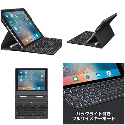 コレが純正でいいっ!オシャレ&機能美なiPad Pro9.7用キーボードケース「LOGICOOL ロジクール iK1082」がメチャクチャ魅力的