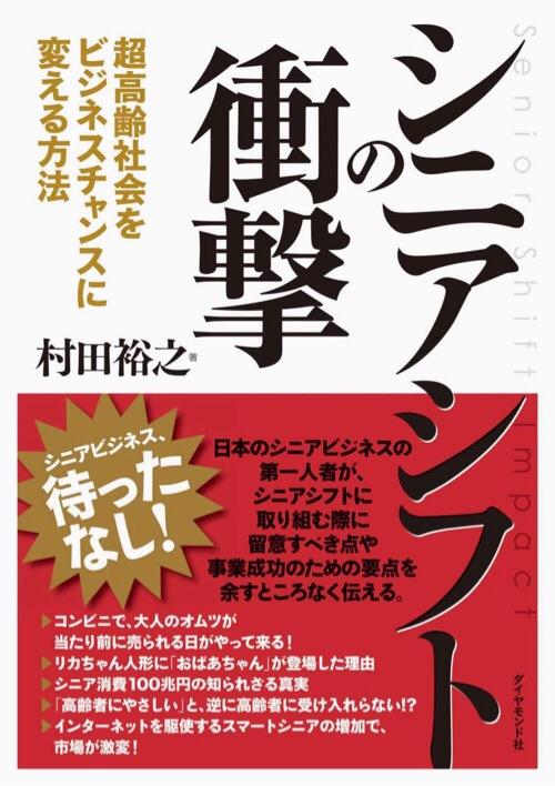 「シニアシフトの衝撃」で10年後の日本の未来を先取りしよう!