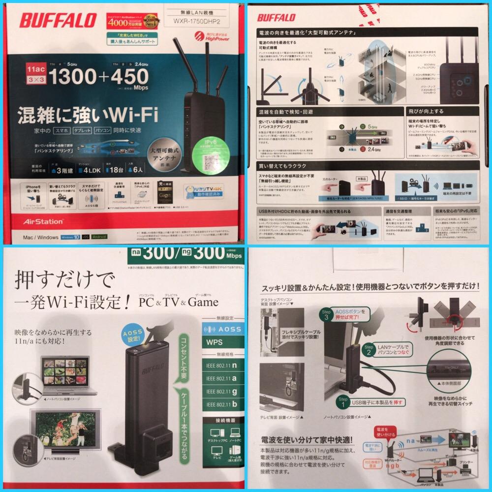 パソコン・テレビ・ゲーム機・プリンタ・印刷機・コピー機に無線LAN機能を追加するならバッファローのこの組み合わせが最強だ!