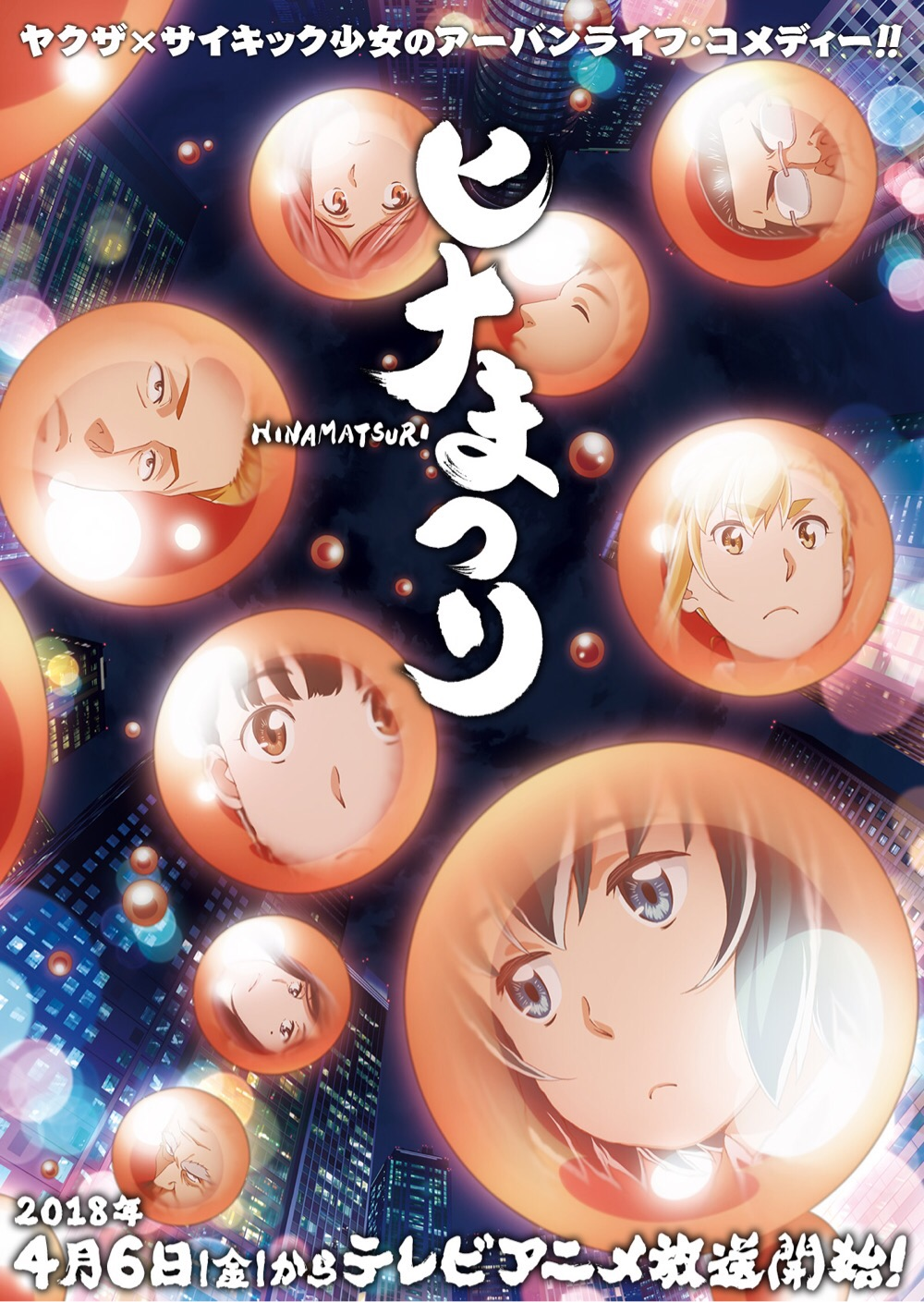 ナニコレ、メッチャ吹き出してしまうギャグアニメ「ヒナまつり」が面白くてたまらん!