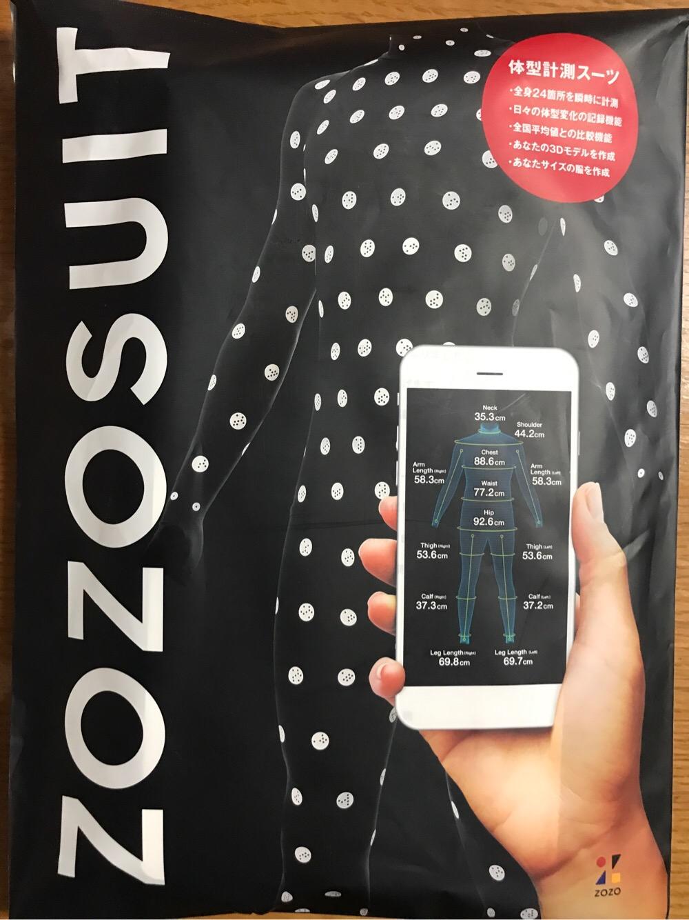 ZOZOスーツ到着!家族爆笑のお笑い製造装置ゲットっ!