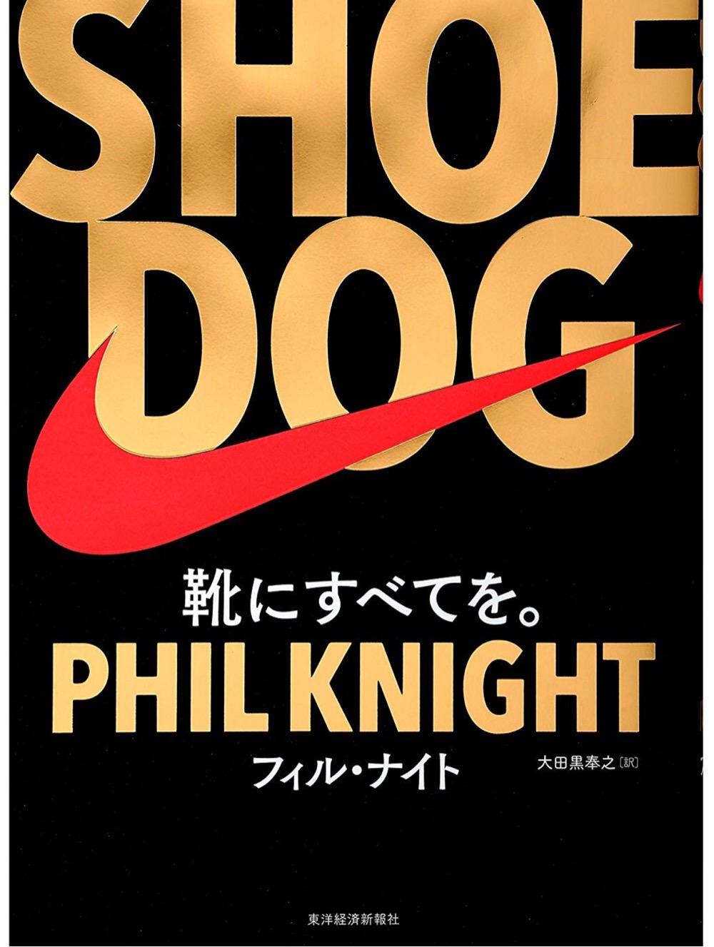 起業するなら「SHOE DOG(シュードッグ)」を読もう!