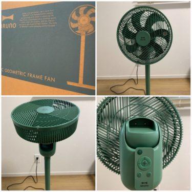 BALMUDA(バルミューダ)扇風機の半額で手に入れたBRUNO扇風機がコスパ最高!